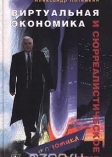 Обложка книги  - Виртуальная экономика и сюрреалистическое бытие