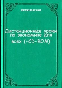 Обложка книги  - Дистанционные уроки по экономике для всех (+CD-ROM)