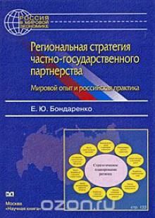 Обложка книги  - Региональная стратегия частно-государственного партнерства. Мировой опыт и российская практика