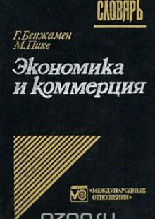 Обложка книги  - Экономика и коммерция. Словарь