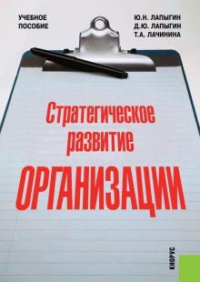 Обложка книги  - Стратегическое развитие организации