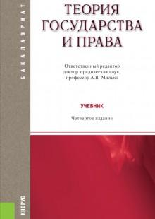 Обложка книги  - Теория государства и права