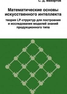 Обложка книги  - Математические основы искусственного интеллекта теория LP-структур для построения и исследования моделей знаний продукционного типа