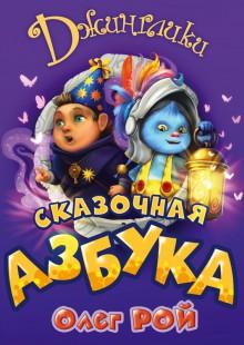 Обложка книги  - Сказочная азбука
