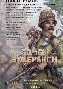 Обложка книги  - Бомбы и бумеранги (сборник)