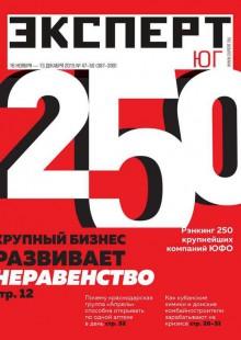 Обложка книги  - Эксперт Юг 47-50-2015