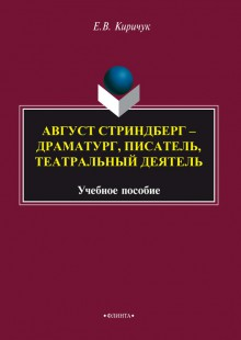 Обложка книги  - Август Стриндберг – драматург, писатель, театральный деятель