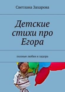 Обложка книги  - Детские стихи про Егора