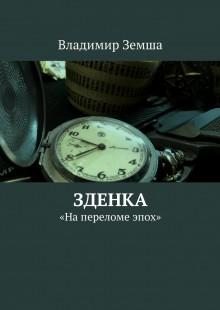 Обложка книги  - Зденка