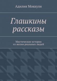 Обложка книги  - Глашкины рассказы