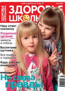 Обложка книги  - Здоровье школьника № 4 2015
