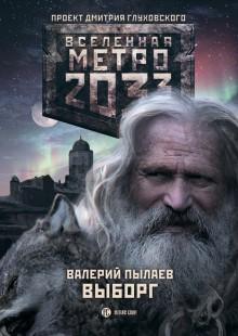 Обложка книги  - Метро 2033. Выборг