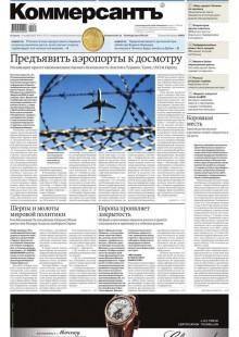 Обложка книги  - КоммерсантЪ 211-2015