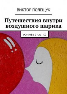 Обложка книги  - Путешествия внутри воздушного шарика