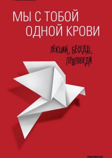 Обложка книги  - Мы с тобой одной крови. Лекции, беседы, проповеди