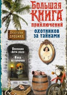 Обложка книги  - Большая книга приключений охотников за тайнами