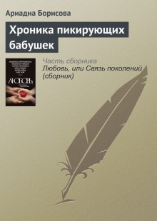 Обложка книги  - Хроника пикирующих бабушек