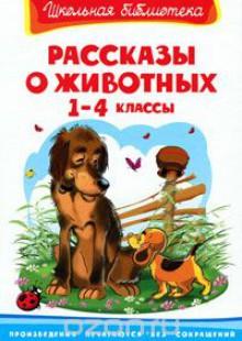 Обложка книги  - Рассказы о животных. 1-4 классы