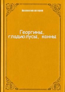 Обложка книги  - Георгины, гладиолусы, канны