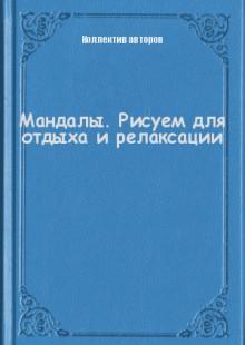 Обложка книги  - Мандалы. Рисуем для отдыха и релаксации