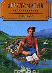 Обложка книги  - Хрестоматия по литературе. 2 класс. Часть 1
