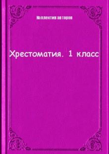 Обложка книги  - Хрестоматия. 1 класс