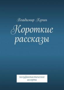 Обложка книги  - Короткие рассказы
