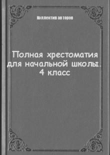 Обложка книги  - Полная хрестоматия для начальной школы. 4 класс
