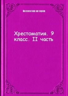 Обложка книги  - Хрестоматия. 9 класс. II часть