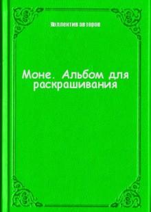 Обложка книги  - Моне. Альбом для раскрашивания
