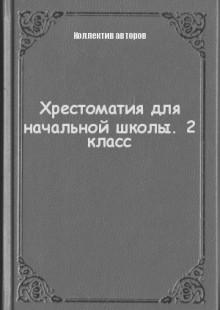 Обложка книги  - Хрестоматия для начальной школы. 2 класс