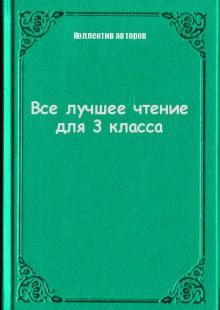 Обложка книги  - Все лучшее чтение для 3 класса