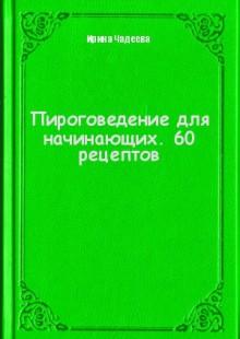 Обложка книги  - Пироговедение для начинающих. 60 рецептов