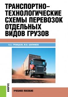 Обложка книги  - Транспортно-технологические схемы перевозок отдельных видов грузов