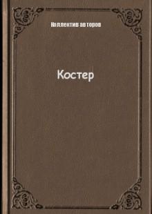 Обложка книги  - Костер