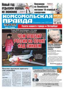Обложка книги  - Комсомольская правда. Санкт-Петербург 131-2015