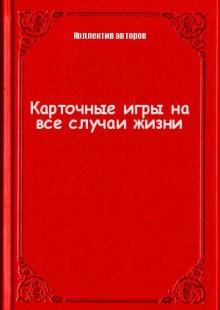 Обложка книги  - Карточные игры на все случаи жизни