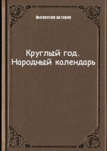 Обложка книги  - Круглый год. Народный календарь
