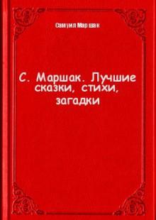 Обложка книги  - С. Маршак. Лучшие сказки, стихи, загадки