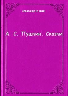 Обложка книги  - А. С. Пушкин. Сказки