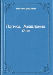 Обложка книги  - Логика. Мышление. Счет