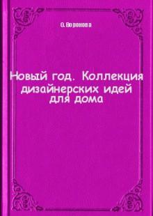 Обложка книги  - Новый год. Коллекция дизайнерских идей для дома