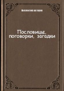 Обложка книги  - Пословицы, поговорки, загадки