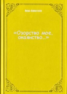 Обложка книги  - «Озорство мое, окаянство…»