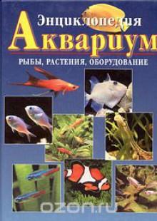 Обложка книги  - Энциклопедия Аквариум. Рыбы, растения, оборудование аквариума