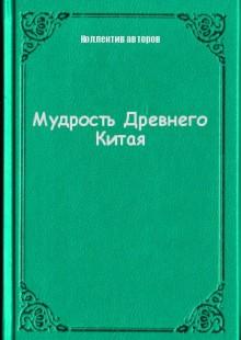 Обложка книги  - Мудрость Древнего Китая