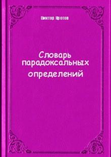 Обложка книги  - Словарь парадоксальных определений