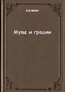 Обложка книги  - Музы и грации
