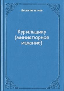 Обложка книги  - Курильщику (миниатюрное издание)