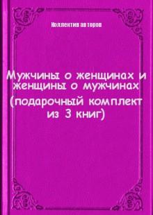 Обложка книги  - Мужчины о женщинах и женщины о мужчинах (подарочный комплект из 3 книг)